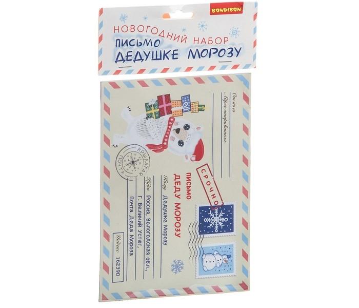 Наборы для творчества Bondibon Набор для творчества Письмо Дедушке Морозу пишем письмо дедушке морозу с белочкой