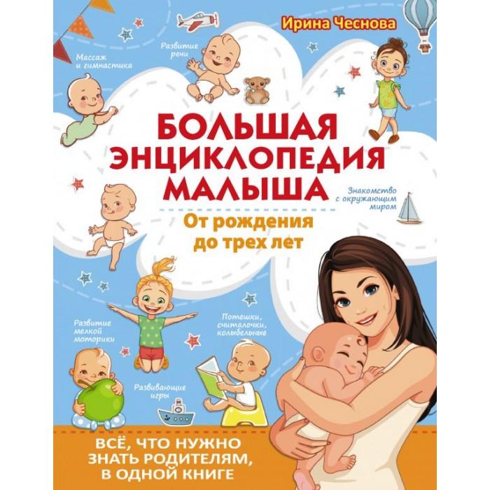 Купить Книги для родителей, Издательство АСТ Большая энциклопедия малыша От рождения до трех лет Всё, что нужно родителям, в одной книге