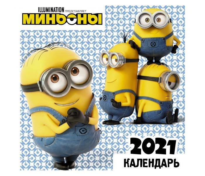 Развивающие книжки Издательство АСТ Миньоны Календарь на 2021 год