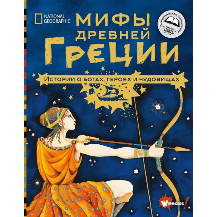 Художественные книги Издательство АСТ Мифы Древней Греции Истории о богах, героях и чудовищах