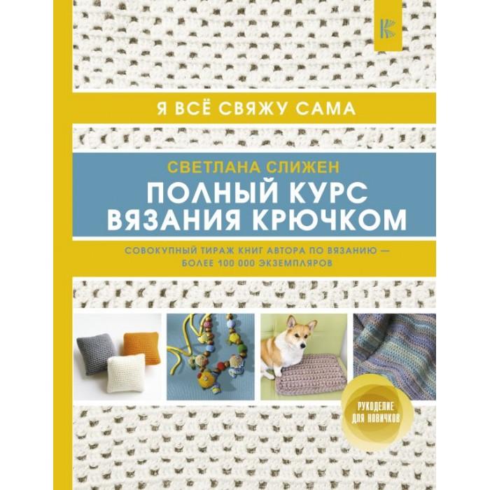 Картинка для Обучающие книги Издательство АСТ Полный курс вязания крючком