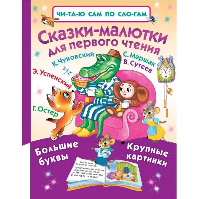 Картинка для Художественные книги Издательство АСТ Сказки-малютки для первого чтения