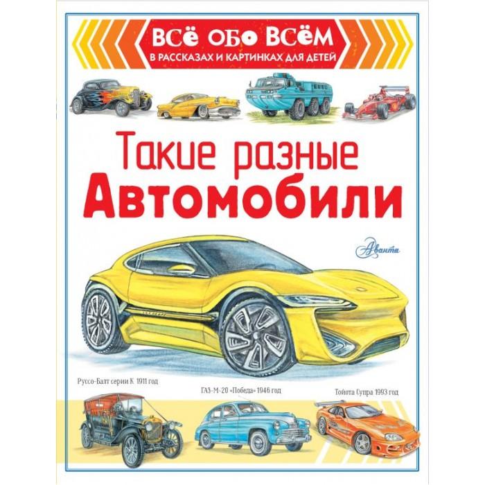 Обучающие книги Издательство АСТ Всё обо всём Такие разные автомобили и грэм всё обо всём