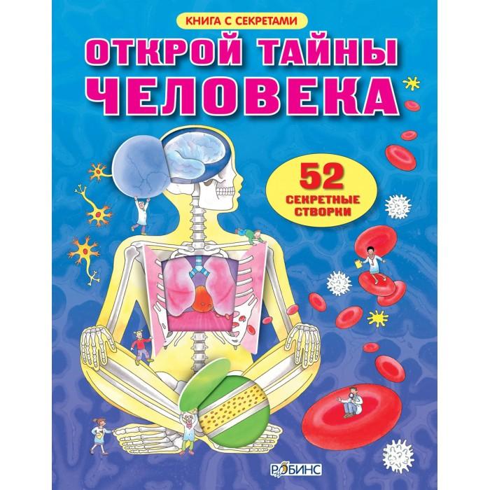 Картинка для Обучающие книги Робинс Книга Открой тайны человека