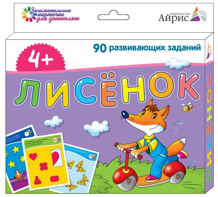 Раннее развитие Айрис-пресс Набор занимательных карточек для дошколят. Лисёнок 4+ раннее развитие айрис пресс волшебный театр золушка
