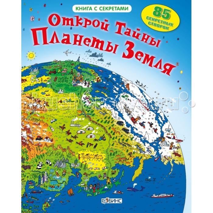 Обучающие книги Робинс Книга Открой тайны планеты Земля