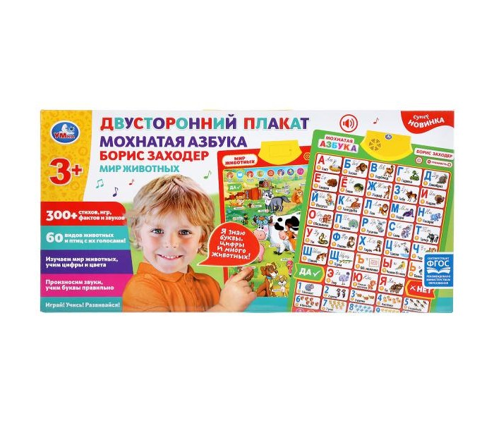 Картинка для Обучающие плакаты Умка Плакат двусторонний Мохнатая азбука