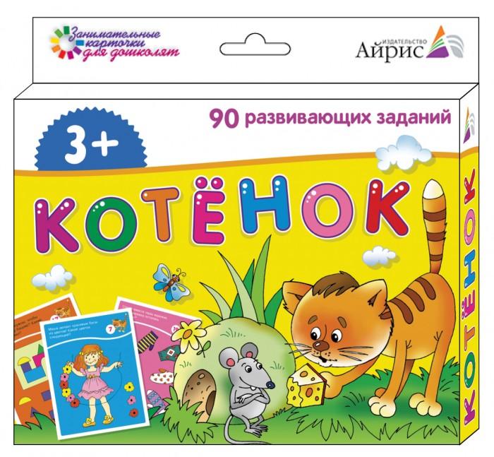 Раннее развитие Айрис-пресс Набор занимательных карточек для дошколят. Котёнок 3+ раннее развитие айрис пресс занимательные задачи и головоломки для детей 4 7 лет