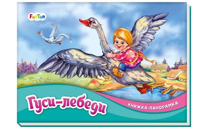 Книжки-панорамки FunTun Книжка-панорамка Гуси-лебеди
