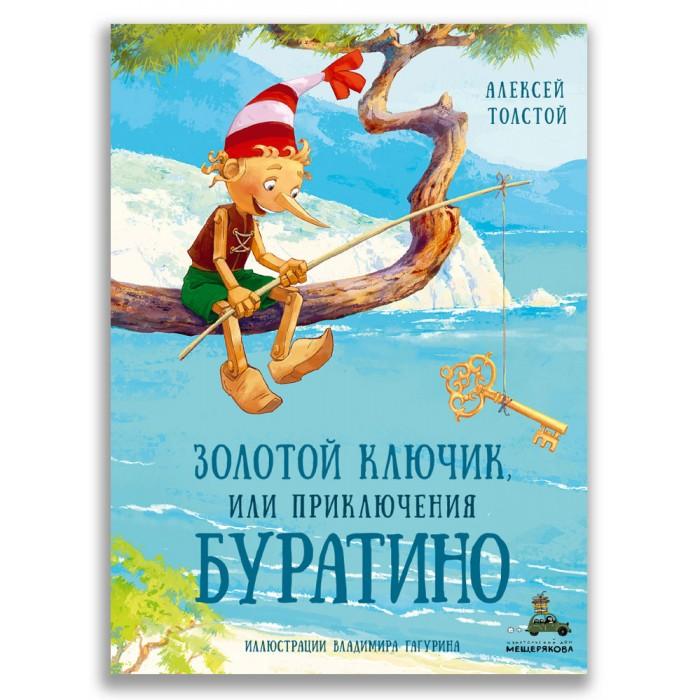 Издательский дом Мещерякова   А.Толстой Золотой ключик, или Приключения Буратино