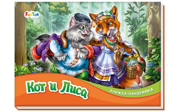 Книжки-панорамки FunTun Книжка-панорамка Кот и лиса