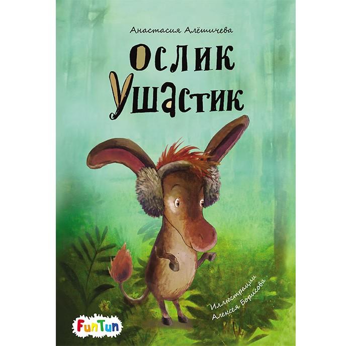Фото - Художественные книги FunTun Моя сказкотерапия Ослик Ушастик художественные книги clever е ульева ослик упрямка