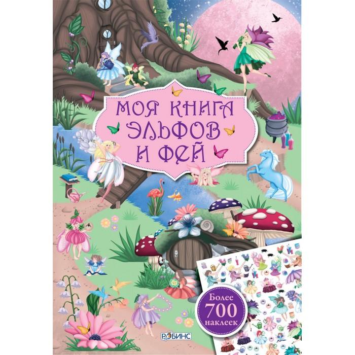Книжки с наклейками Робинс Моя книга эльфов и фей джессика гринвелл сказочные феи книга наклеек