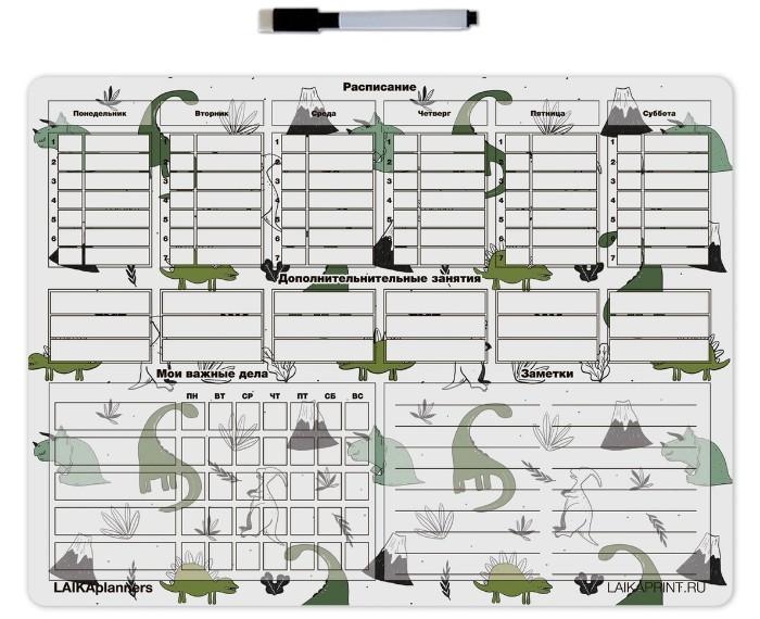 Laika Планер магнитный расписание занятий Динозаврики 30х40 см