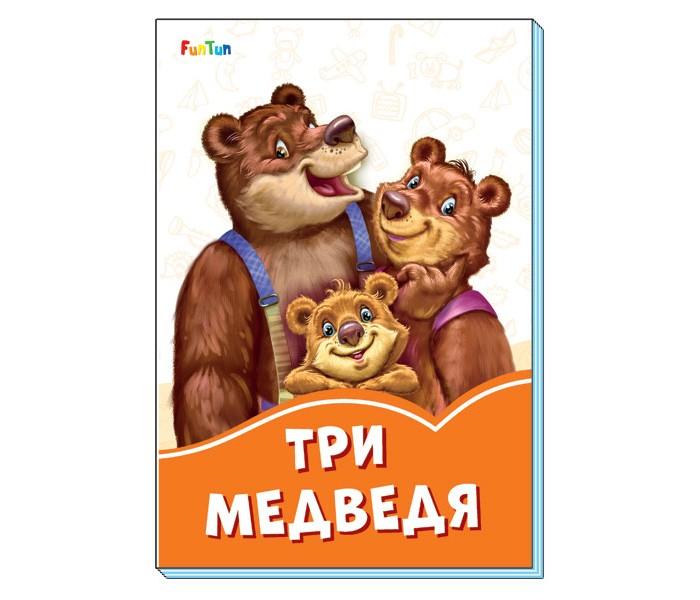 Художественные книги FunTun Оранжевые книжки Три медведя книжки картонки росмэн раскладные книжки три поросенка