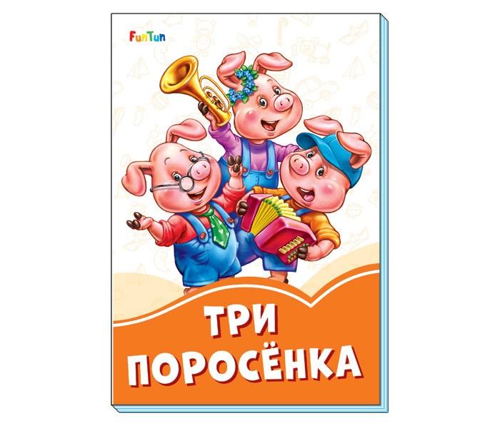 Художественные книги FunTun Оранжевые книжки Три поросёнка книжки картонки росмэн раскладные книжки три поросенка