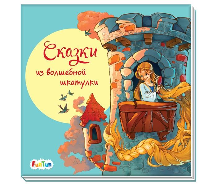 Художественные книги FunTun С ворохом радости Сказки из волшебной шкатулки