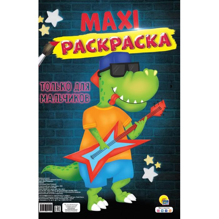 Картинка для Раскраски Проф-Пресс Maxi Только для мальчиков