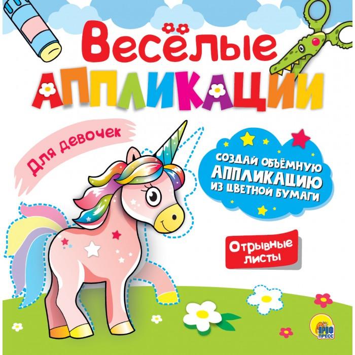 Аппликации для детей Проф-Пресс Веселые аппликации для девочек недорого