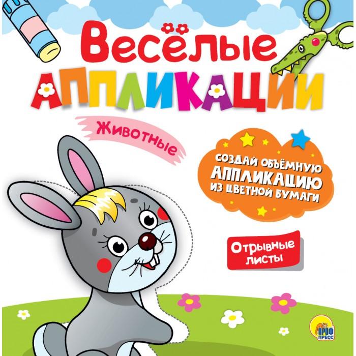 Аппликации для детей Проф-Пресс Веселые аппликации Животные недорого