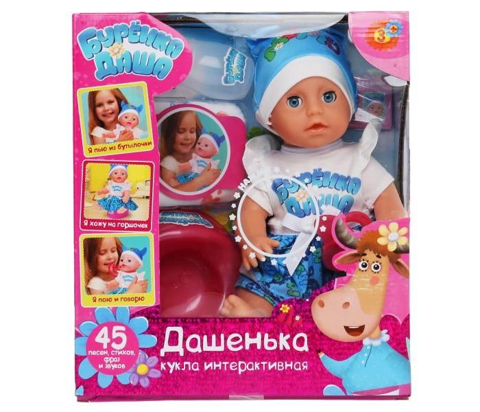 Фото - Куклы и одежда для кукол Карапуз Интерактивный пупс Бурёнка Даша 25 см интерактивный пупс joy toy маленькая ляля 058 19r
