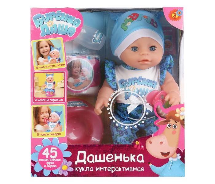 Фото - Куклы и одежда для кукол Карапуз Интерактивный пупс Бурёнка Даша 30 см интерактивный пупс joy toy маленькая ляля 058 19r