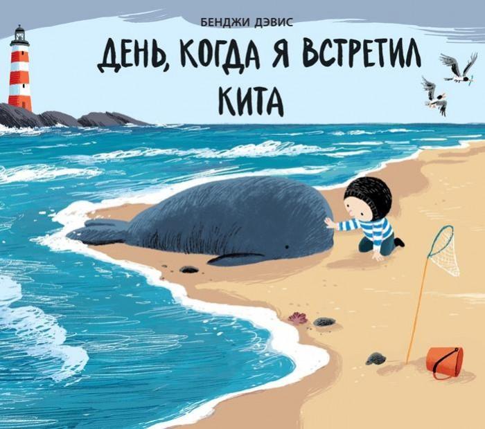 Художественные книги Поляндрия Бенджи Дэвис День когда я встретил кита