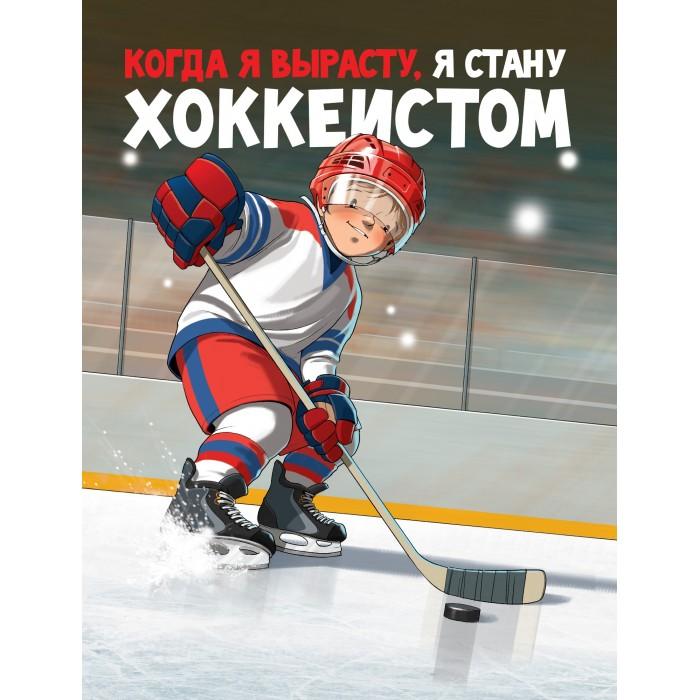 Художественные книги Поляндрия Книга Когда я вырасту, стану хоккеистом