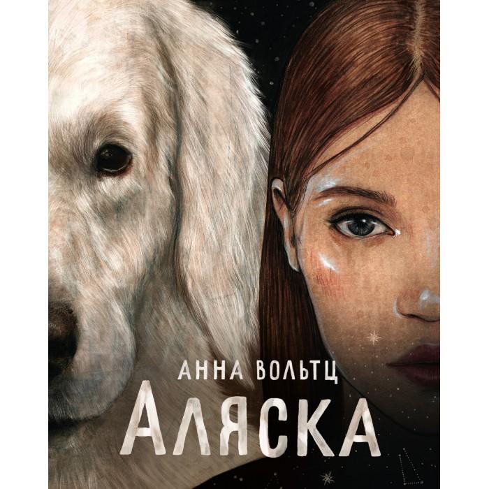 Картинка для Художественные книги Поляндрия А.Вольтц Аляска