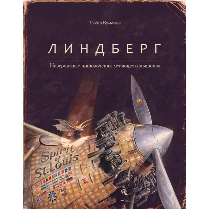 Картинка для Художественные книги Поляндрия Т.Кульманн Линдберг Невероятные приключения летающего мышонка