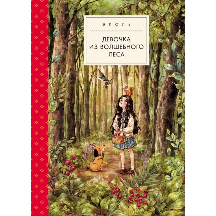 Купить Художественные книги, Поляндрия Эполь Девочка из волшебного леса