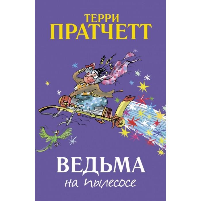 Картинка для Художественные книги Поляндрия Т.Пратчетт Ведьма на пылесосе