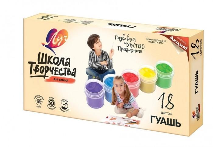Краски Луч Гуашь Школа творчества 18 цветов 20 мл