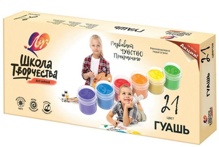Краски Луч Гуашь Школа творчества 21 цвет 20 мл
