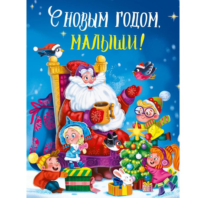 Картинка для Художественные книги Проф-Пресс Книга С Новым Годом, малыши!