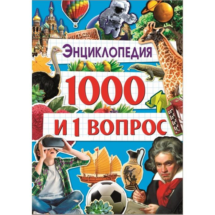 Энциклопедии Проф-Пресс Энциклопедия 1000 и 1 вопрос