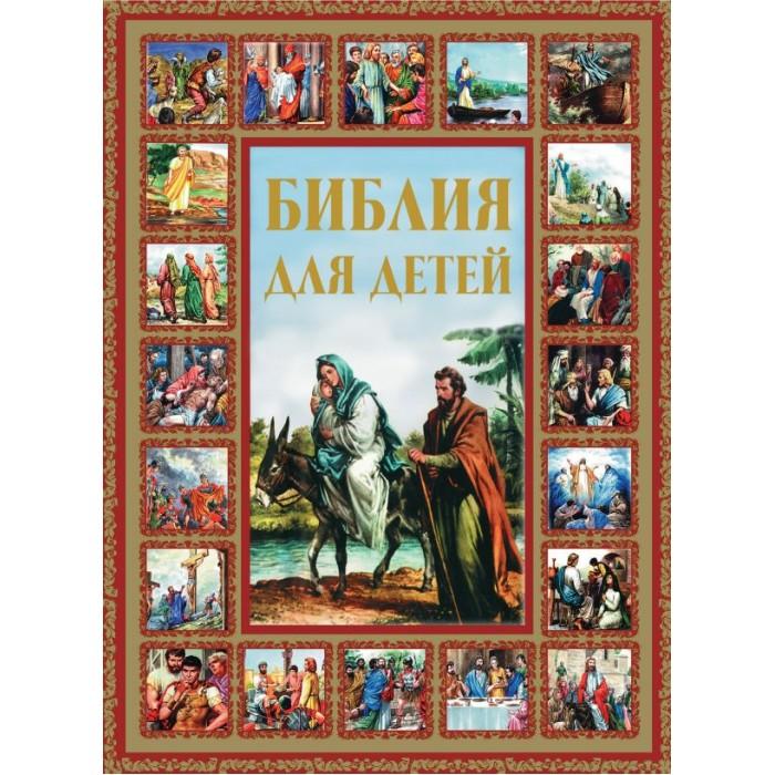 Купить Художественные книги, Издательство АСТ Библия для детей