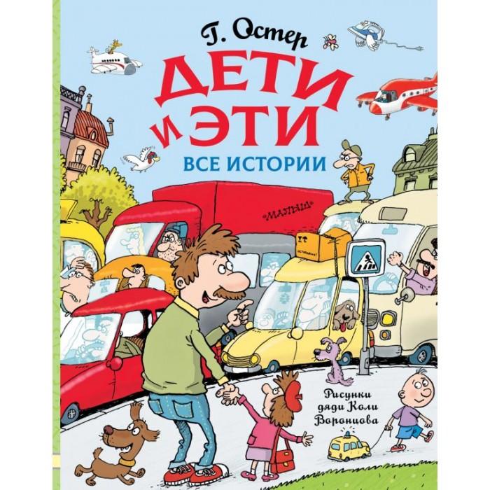 Купить Художественные книги, Издательство АСТ Г.Остер все истории Дети и Эти