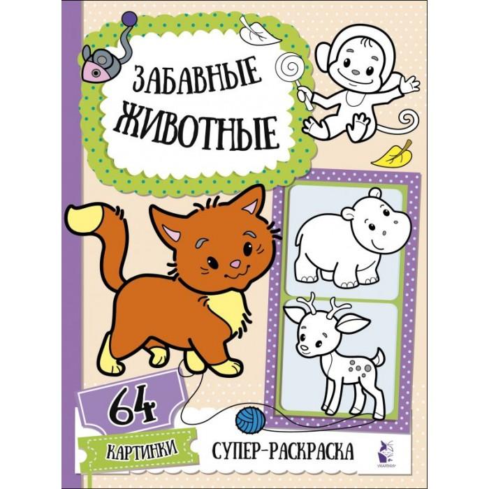 Раскраски Издательство АСТ Супер Забавные животные