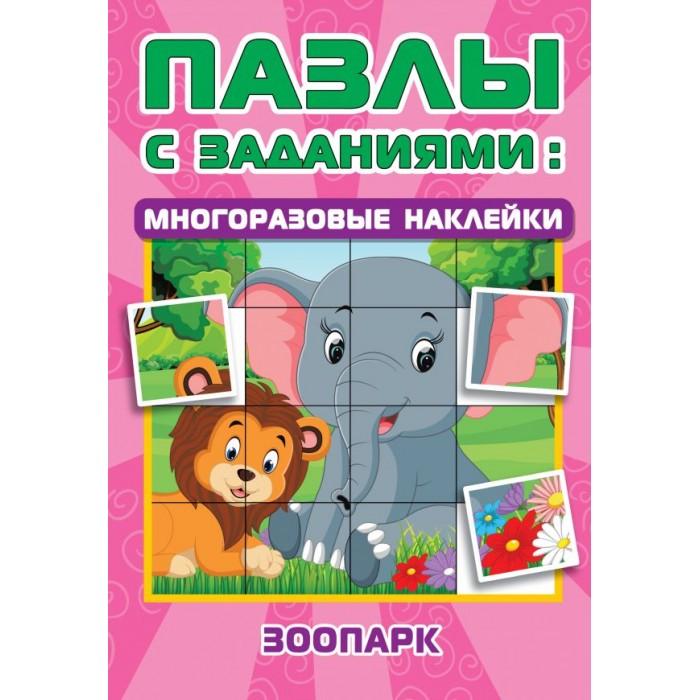 Картинка для Развивающие книжки Издательство АСТ Пазлы с заданиями Зоопарк