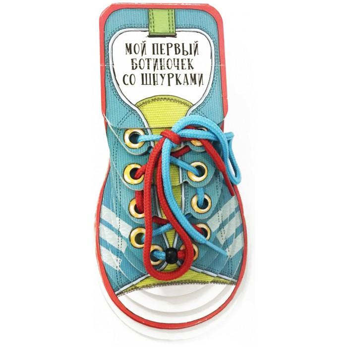 Книжки-игрушки Издательство АСТ Мой первый ботиночек со шнурками