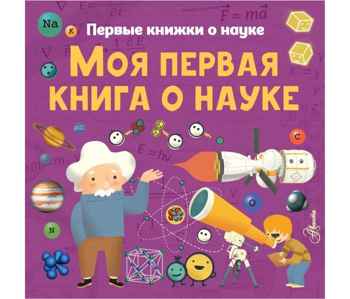 Купить Обучающие книги, Издательство АСТ Моя первая книга о науке