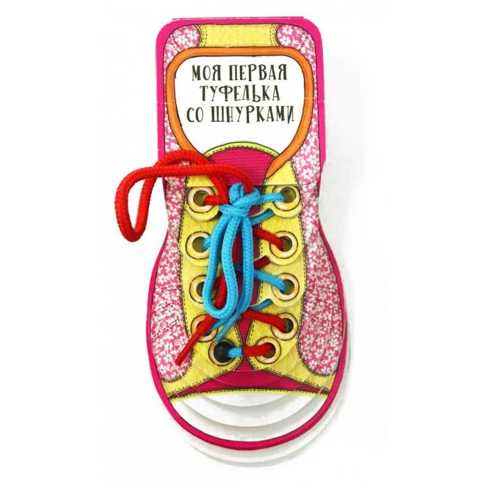 Книжки-игрушки Издательство АСТ Моя первая туфелька со шнурками