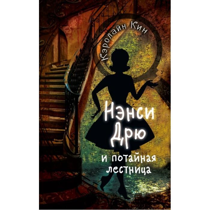 Художественные книги Издательство АСТ К.Кин Нэнси Дрю и потайная лестница