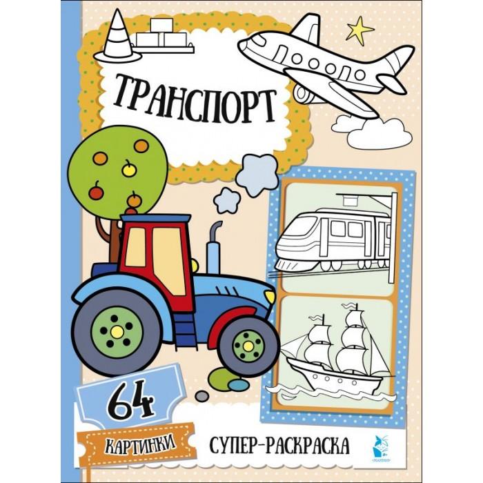Раскраски Издательство АСТ Супер Транспорт недорого