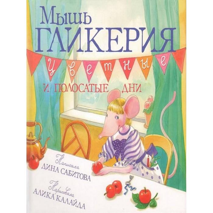 Художественные книги, Розовый жираф Мышь Гликерия Цветные и полосатые дни  - купить со скидкой