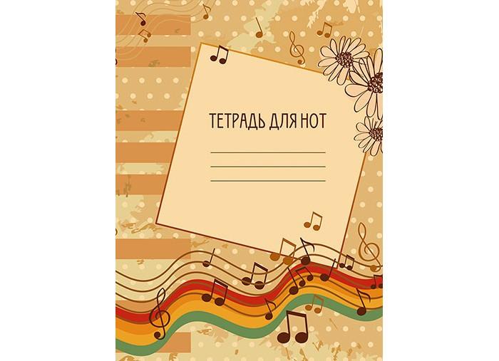 Фото - Канцелярия Апплика Тетрадь для нот Ноты А4 16 листов канцелярия учитель тетрадь для нот а4 роза
