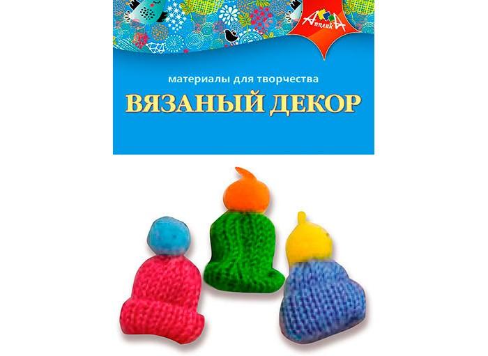 бигель а вяжем игрушки маленькие вязаные фигурки в два счета Аппликации для детей Апплика Фигурки Вязаная аппликация Шапочки 2 шт.