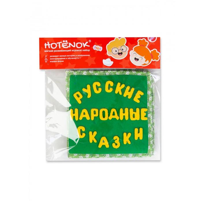 Hotenok Мягкая детская развивающая книжка Сборник русских сказок