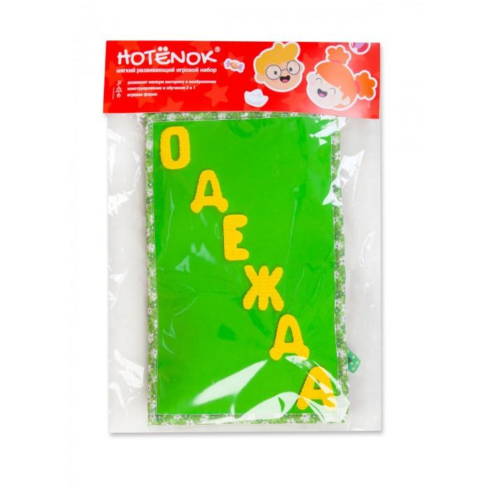 Hotenok Мягкая детская развивающая книжка Одежда модницы